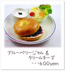 ブルーベリージャム&クリームチーズサンドセット